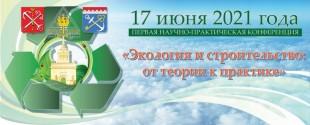 Первая научно-практическая конференция «Экология и строительство: от теории к практике»