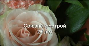 Юбилей Союзпетростроя 25 лет