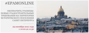 Обозначить границы: новые градостроительные требования на территории исторического поселения Санкт-Петербурга