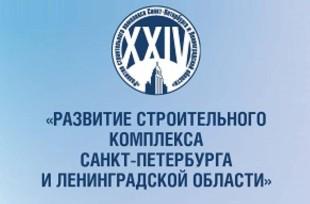 XXIV практическая конференция «Развитие строительного комплекса Санкт-Петербурга и Ленинградской области»