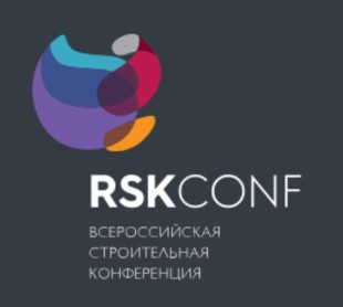 XIIВсероссийская конференция «Российский строительный комплекс: повседневная практика и законодательство»