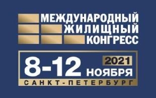 Санкт-Петербургский Международный жилищный конгресс