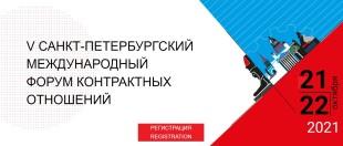 V международный межрегиональный Форум контрактных отношений