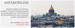 Обозначить границы: новые градостроительные требования на территории исторического поселения...